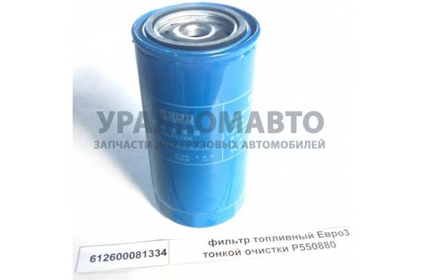 фильтр топливный Евро3 тонкой очистки P550880 SHAANXI 612600081334