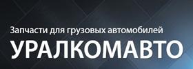 Уралкомавто Казань